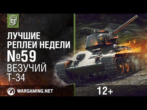 Лучшие Реплеи Недели с Кириллом Орешкиным #59 [World of Tanks]