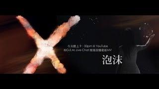 "G.E.M.鄧紫棋 ""泡沫""MV 首播 Live Chat"