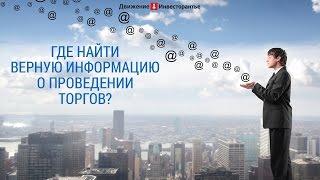 видео Порядок проведения первого собрания кредиторов