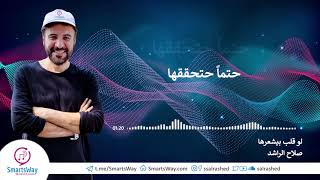 لو قلب بيشعرها - صلاح الراشد