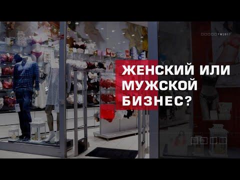 Франшиза магазина нижнего белья: женский или мужской бизнес?