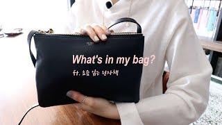 왓츠 인 마이 백✔️  What's in my Bag?…
