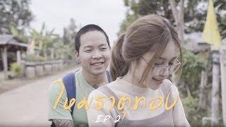 """'' ไหมธาตุทอง """" Ep.2 หนังสั้นส่งเสริมการท่องเที่ยวชุมชน โครงการ OTOP นวัตวิถี จ.ศรีสะเกษ"""