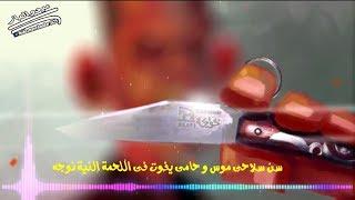 أغنية أحمد مكي ومحمود الليثي -آخرة الشقاوه بالكلمات (قرن غزال) رؤؤؤؤؤؤؤؤؤعه