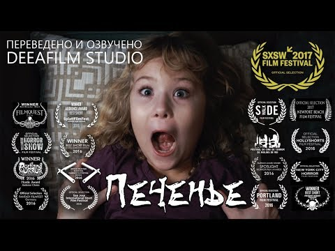 «ПЕЧЕНЬЕ» Короткометражка, ужасы | Озвучка DeeaFilm
