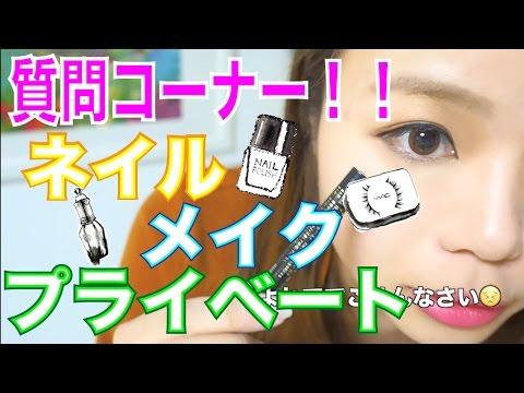 質問コーナー!nail & make up & private 私の普段メイク道具