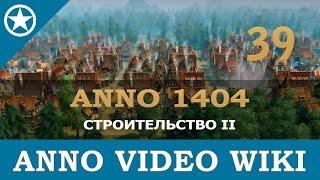 Anno 1404 строительство колоний II | 39
