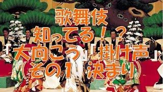 歌舞伎 知ってる!?『大向こう』『掛け声』(その1 決まり)