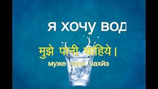 5 хинди Выражений на Каждый День. Разговорный хинди Видеодля путешествий Индии. выучить  хинди язык