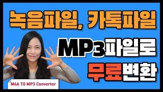 녹음파일, 카톡파일 MP3 파일로 무료변환하는 방법!(…
