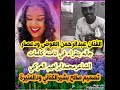 الفنان عبد الرحمن ود عصار mp3
