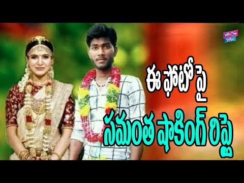 Samantha Akkineni Funny Tweets To Her Fan About Fake Marriage Photo | Naga Chaitanya | Cine Talkies