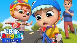 Учимся Кататься На Велосипеде Развивающие Песенки Для Дошкольников Little Angel Русский