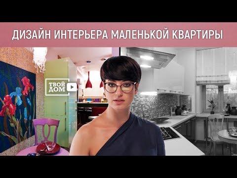 Дизайн интерьера для маленькой квартиры | АРТ-ЛАБ. Дизайнеры