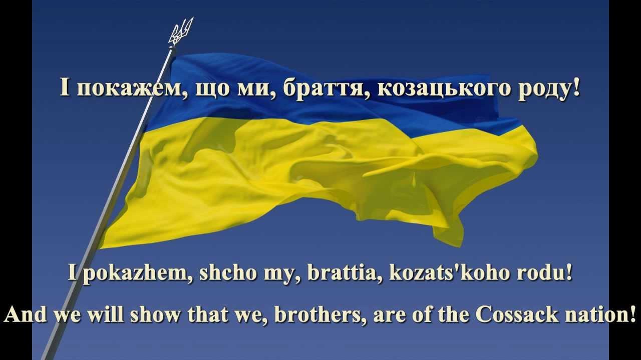 National Anthem Ukrainian Ladies For - Free Porn Star Teen-7611