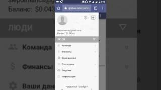 Программа  на телефон для заработка Глобус-Мобайл