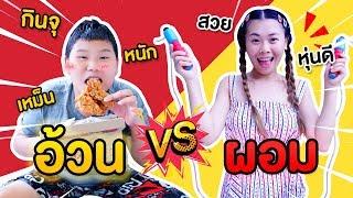 คนอ้วน vs คนผอม พี่น้องต่างกันคนละโลก ละครสั้น | Pony Kids