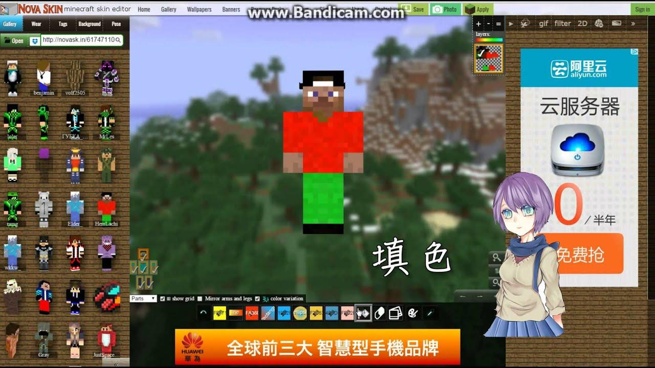 【MOCO】Minecraft SKIN 製作教學 皮膚自己畫不求人 - YouTube
