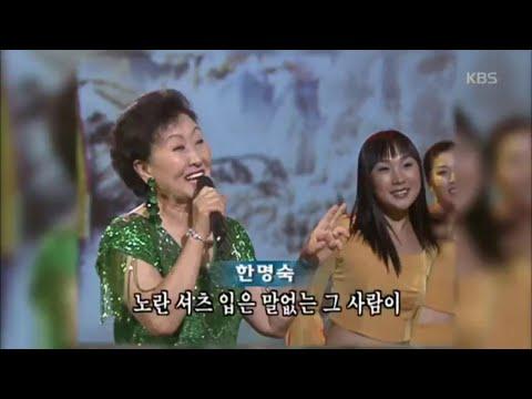 한명숙 - 노란 셔츠의 사나이 [가요무대/Music Stage] 20200406