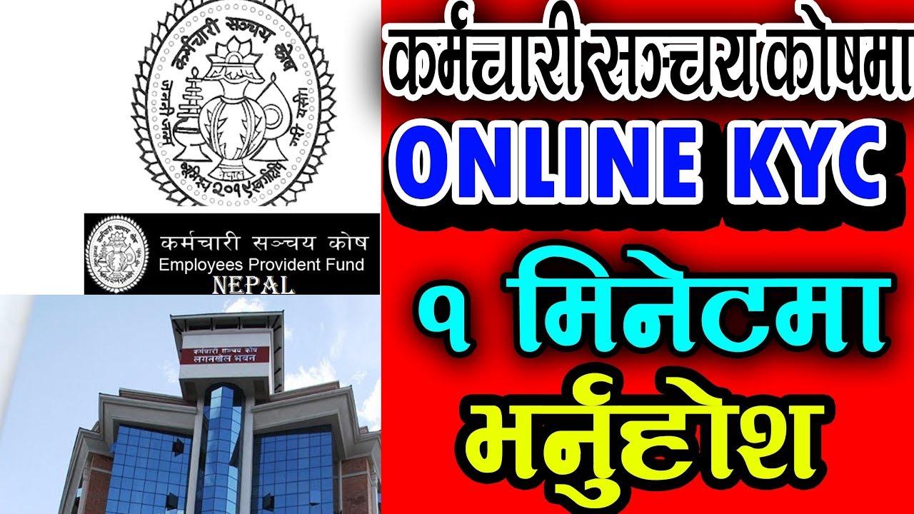 Karmachari Sanchaya Kosh Online KYC Form EPF   KYC १ मिनेटमै भर्ने सजिलो  तरिका    कर्मचारी संचय कोष