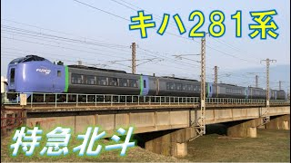 キハ281系特急北斗が朝の豊平川鉄橋を走る。5両になってもなまら元気だべ! LOVE HOKKAIDO!