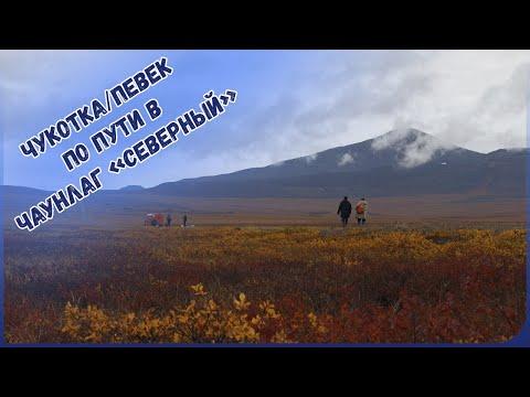 Чукотка/Певек - По пути в Чаунлаг «Северный» (Часть I)