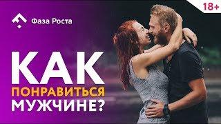 На что обращает внимание мужчина при знакомстве с девушкой? #ФазаРоста #ЯрославСамойлов