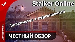Stalker Online | ЧЕСТНЫЙ ОБЗОР | Знакомство с персонажами | 02