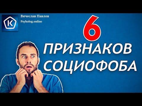 6 Признаков Социофоба! ТЕСТ