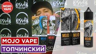 mOJO VAPE Обзор жидкости / Интересные вкусы / Вейпинг Жив / Riga Young