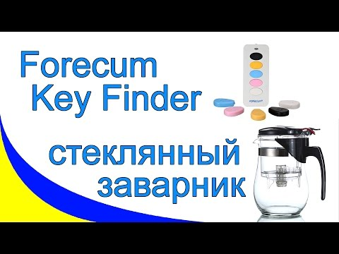 Брелок для поиска ключей Forecum Key Finder и битый стеклянный заварник для чая