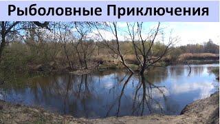 Рыболовные Приключения Рыбалка 2020 Апрель рыбалка на реке