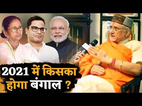 Sant Betra Ashoka ने बताया, Modi-Mamata में से कौन जीतेगा Bengal