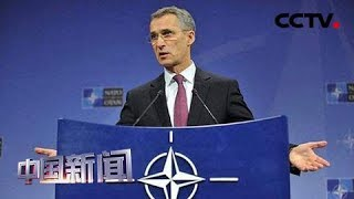 [中国新闻] 北约欲多重举措应对《中导条约》问题 | CCTV中文国际