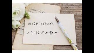 『一人だけの君へ』ラブソング  wonDer neTworK