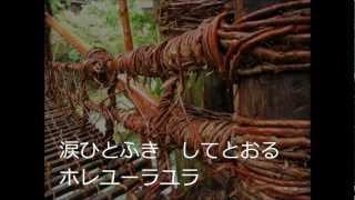 春日八郎さんの「山の吊橋」を歌ってみました。