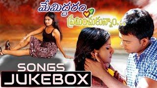Download Memiddaram Preminchukunnam Movie Songs Jukebox    Bhuvan Row, Jessin Dick MP3 song and Music Video
