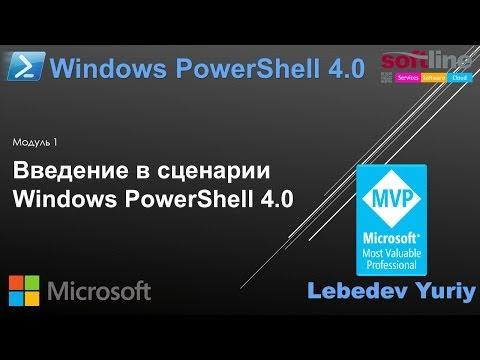Введение в сценарии Windows PowerShell 4.0