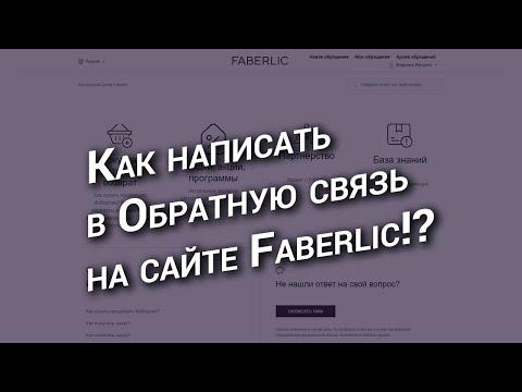 Видео: Как написать в Обратную связь Faberlic