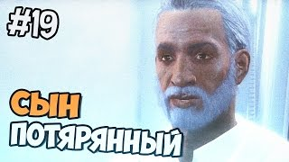 Fallout 4 прохождение на русском - НАЙДЕН СЫН - Часть 19