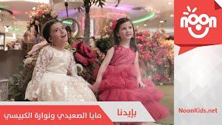 مايا الصعيدي و نوارة الكبيسي - بإيدنا   Maya \u0026 Nawarah - Beedna