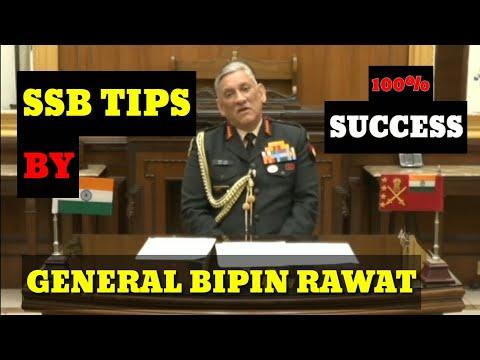 SSB || TIPS  by army chief General bipin rawat ||  INDIAN ARMY