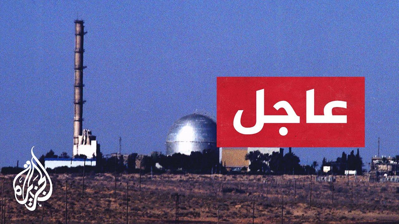 الجيش الإسرائيلي: وقوع انفجار قرب مفاعل ديمونة نتيجة لصاروخ سوري تجاوز هدفه  - نشر قبل 2 ساعة