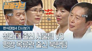 청와대출신 서울팀 VS 옥류관출신 북한팀의 한반도 상위…