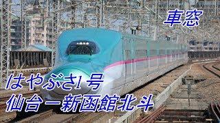 【車窓】東北新幹線 E5系 はやぶさ1号グリーン車 仙台-新函館北斗