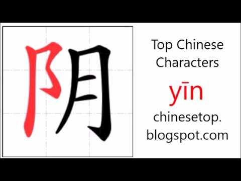 Chinese character 阴阳 (yīnyáng, Yin Yang)