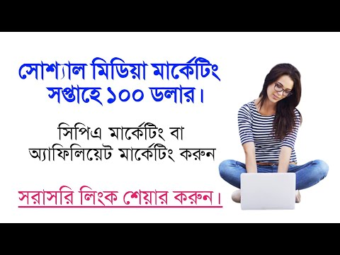 how to start social media marketing- With cpa marketing 2020 bangla tutorial   online income 2021 bd