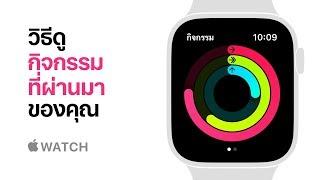 apple-watch-series-4-วิธีดูกิจกรรมที่ผ่านมาของคุณ-apple