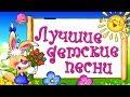 ЛУЧШИЕ ДЕТСКИЕ ПЕСНИ из любимых Советских фильмов и мультфильмов (Сборник 2020)