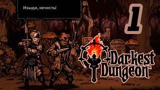 Прохождение Darkest Dungeon #1 - Древнейшее зло!